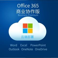 Office 365 商业协作版 云端部署 用户/月(包年起售) windows
