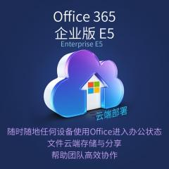 Office 365 企业版 E5 云端部署 用户/月(包年起售) windows