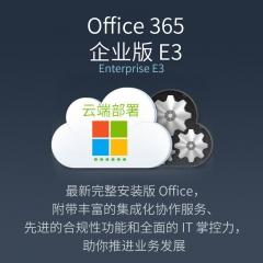 Office 365 企业版 E3 云端部署 用户/月(包年起售) windows