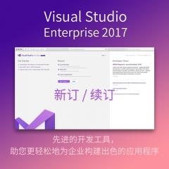 Visual Studio Enterprise 订阅 电子下载版 电子下载版 新订 Windows