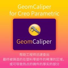 GeomCaliper for Creo Parametric Windows 永久授权 固定许可