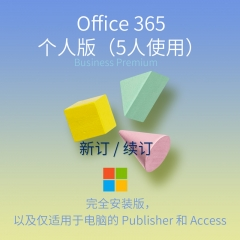Office 365 订阅 - 1年新订或续订 家庭版-电子下载版(5人使用) 新订 windows