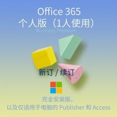 Office 365 订阅 - 1年新订或续订 个人版-电子下载版(1人使用) 新订 windows