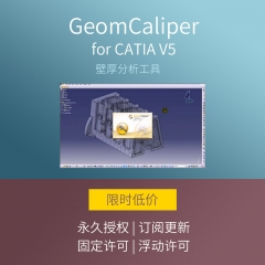 GeomCaliper for CATIA V5 Windows 永久授权 固定许可