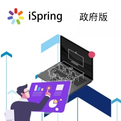 iSpring Suite Max 豪华套装政府版版订阅