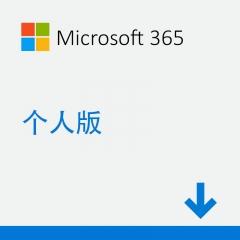 Microsoft 365个人版订阅