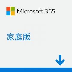 Microsoft 365家庭版订阅
