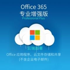 Office 365 专业增强版 云端部署 用户/月(包年) windows win 用户/ 月(包