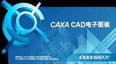 CAXA CAD电子图板2019 标准版