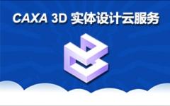 CAXA 3D实体设计云服务 1年期 租用授权 云部署
